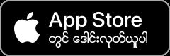App Store တြင္ ေဒါင္းလုတ္ယူပါ